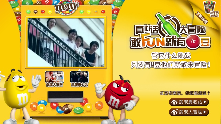 M&M's site chinois